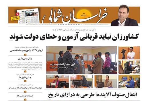 صفحه نخست روزنامههای خراسان شمالی بیستم مرداد ماه