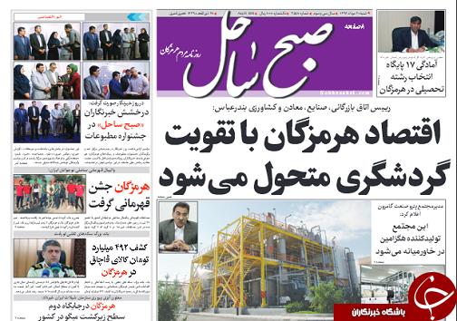 صفحه نخست روزنامه هرمزگان شنبه ۲۰ مرداد سال ۹۷