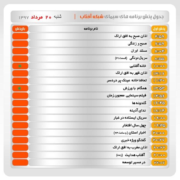 برنامههای سیمای شبکه آفتاب در بیستم مرداد ماه ۹۷
