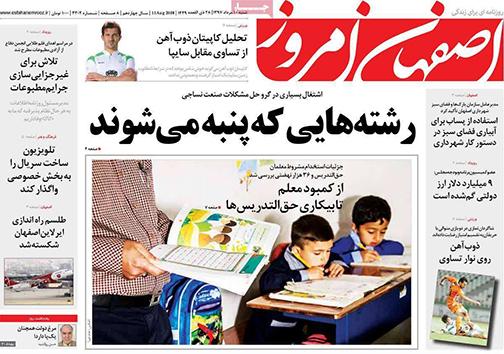 صفحه نخست روزنامه های استان اصفهان شنبه 20 مرداد ماه