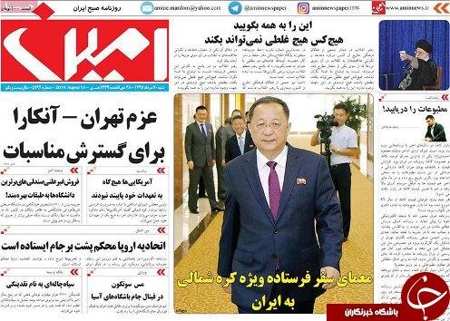 صفحه نخست روزنامه استانآذربایجان شرقی شنبه ۲۰ مرداد ماه