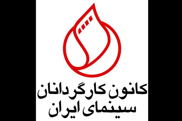 هشدار کانون کارگردانان نسبت به ورود پولهای مشکوک به سینمای ایران