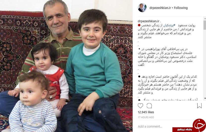 روایت مسعود پزشکیان از زندگی شخصی و فرزندانش+ تصویر