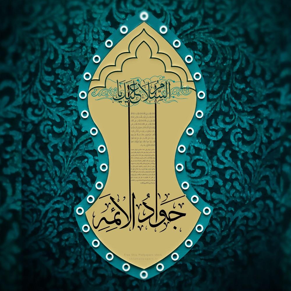 عکس پروفایل به مناسبت شهادت امام جواد (ع)