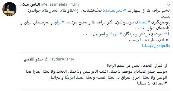 حمایت مسلمانان عراقی از ایرانیان با هشتگ #العبادي_لايمثلنا