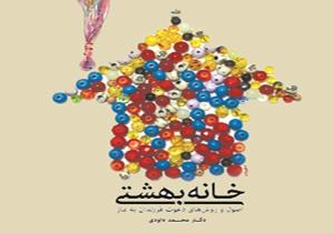 مسابقه کتابخوانی نماز برگزار میشود