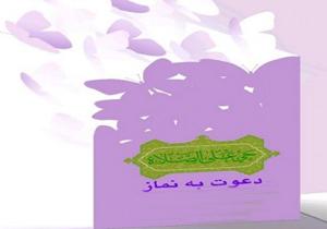 چهارمحال و بختیاری میزبان جشنواره ملی دعوت به نماز