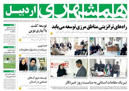 صفحه نخست روزنامه اردبیل شنبه 20 مرداد ماه
