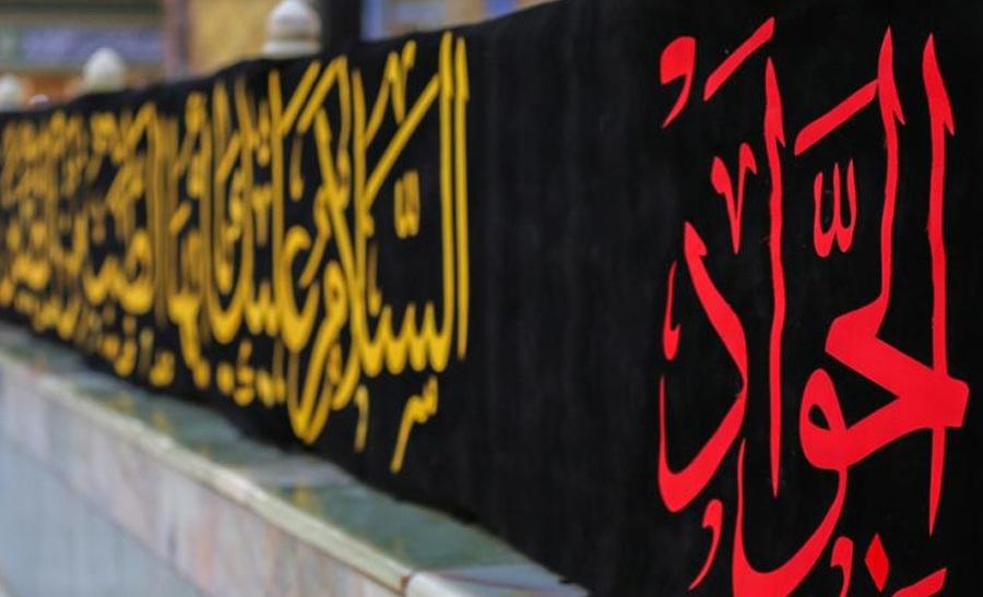 حرم امیرالمومنین (ع) در آستانه شهادت امام جواد (ع) سیاهپوش شد +تصاویر