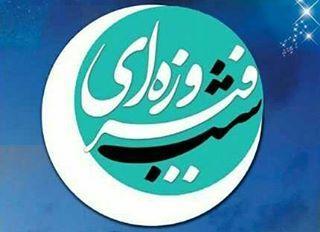 کرمان میزبان برنامه «شب فیروزه ای» میشود