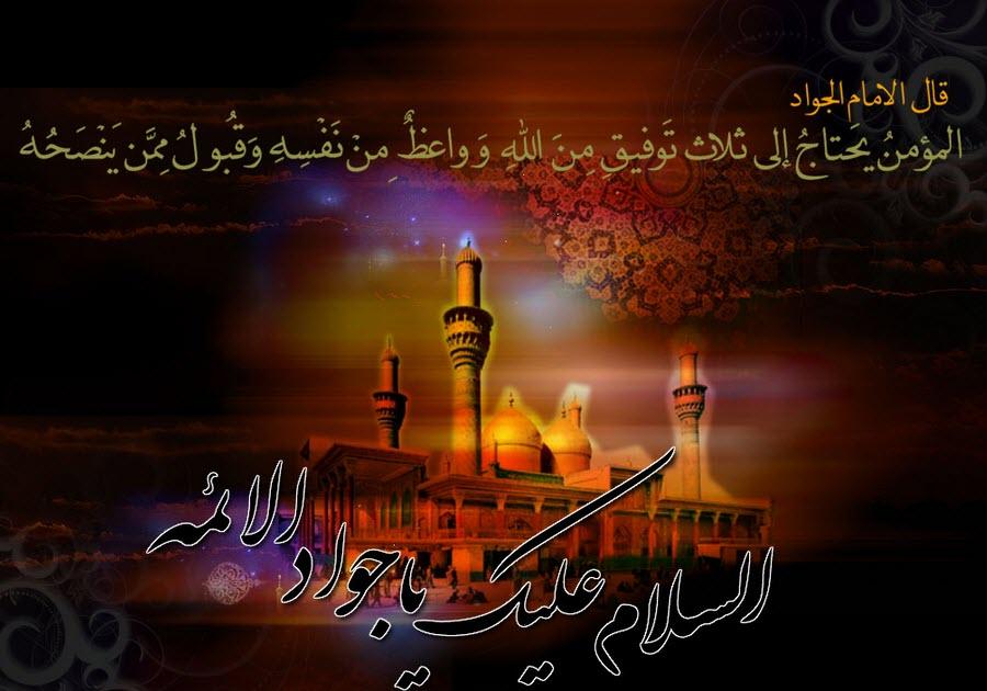 اس ام اس شهادت امام محمد تقی علیه السلام
