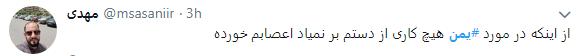 واکنش کاربران به حمله سعودیها به اتوبوس کودکان یمنی+تصاویر