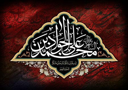 شرح مختصری از زندگینامه حضرت جوادالائمه (ع) / مصاحبه ندارد