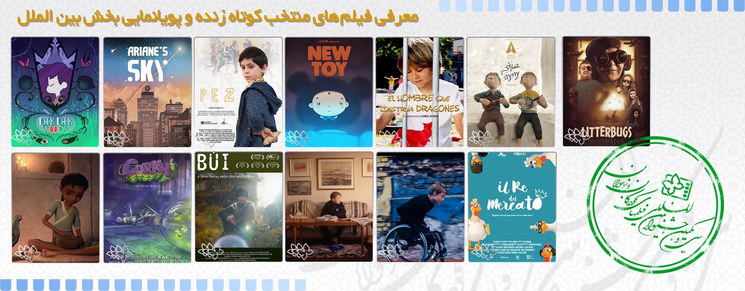 اعلام اسامی فیلم های کوتاه سی و یکمین جشنواره بین المللی کودکان و نوجوانان