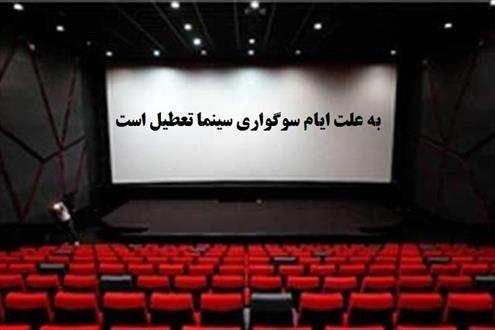 فیلمهای کمدی فردا اکران نمیشوند