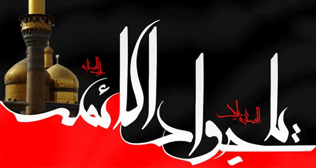 صلوات خاصه امام جواد(علیه السلام)+صوت