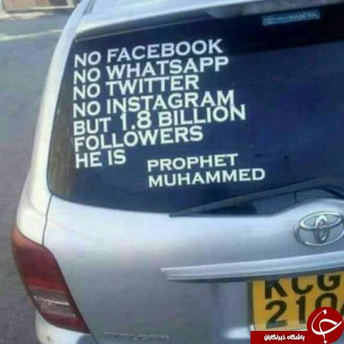 خودرویی که تعداد حامیان پیامبر اسلام را به رخ جهانیان نیکشد+ تصویر