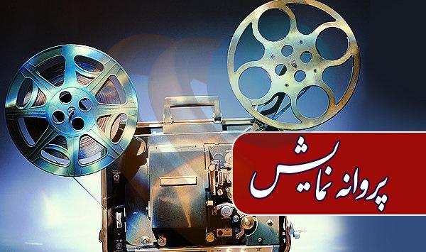 صدور مجوز نمایش برای ۲ فیلم/«سال دوم دانشکده من» به روی پرده می رود