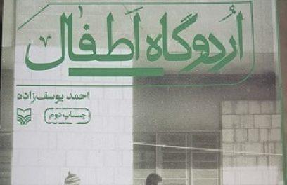 بازخوانی کتاب«اردوگاه اطفال» همزمان با سالروز بازگشت آزادگان به میهن اسلامی