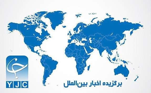 باشگاه خبرنگاران -از «نَه» قدرتهای بزرگ به تحریمهای ترامپ علیه ایران تا گران شدن نفت و هواپیماربایی در آمریکا+فیلم و عکس