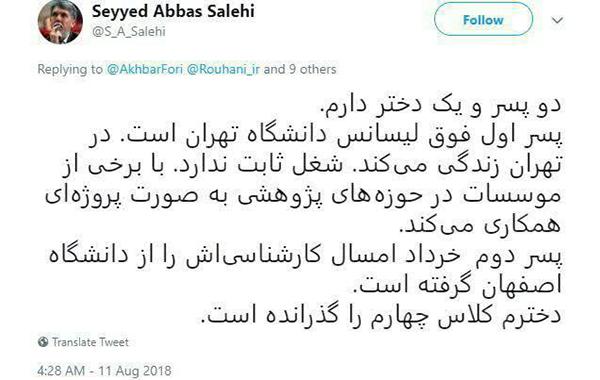 توئیت وزیر ارشاد دربارهی وضعیت تحصیلی و کاری فرزندان خود