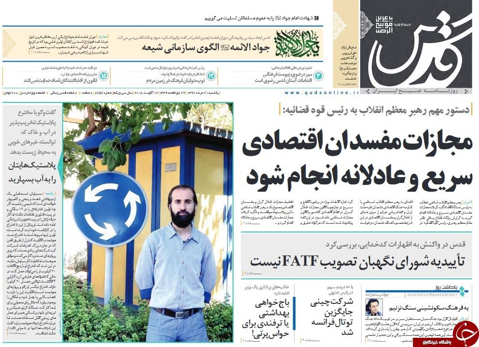 مفسدان اقتصادی را سریع و عادلانه مجازات کنید/