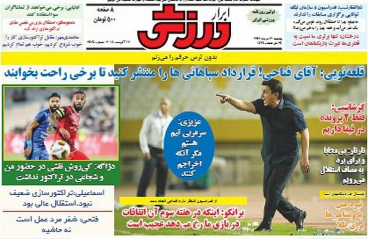 روزنامههای ورزشی ۲۱ مرداد