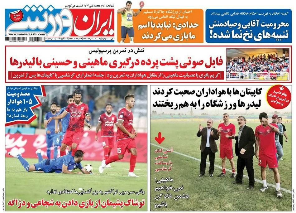 ایران ورزشی - ۲۱ مرداد