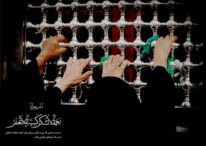 باب الحوائج بودن ائمه اطهار (ع) صرفا دعا و توسل نیست/ چرا جواد الائمه (ع) باب المراد مینامند