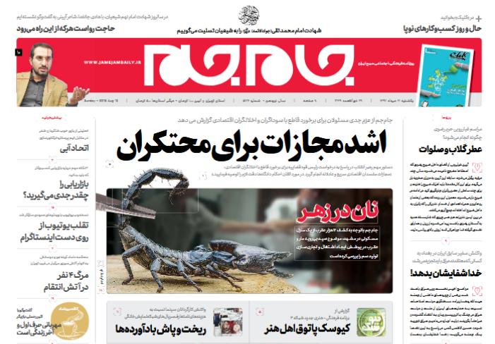 مفسدان اقتصادی را سریع و عادلانه مجازات کنید/ حرکت 600هزار بسیجی به سوی انبارهای احتکار کالا