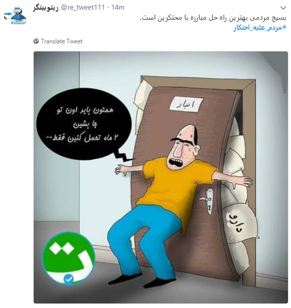 کاربران کمپین #مردم علیه احتکار را به راه انداختند+ تصاویر