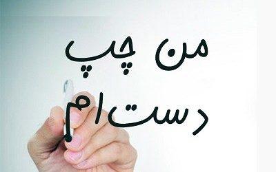 مهمانی چپ دستها در رادیو تهران