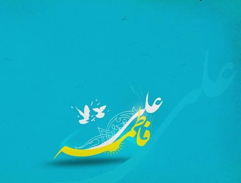 دود تجمل گرایی در چشم زوجهای جوان/ سالگرد ازدواج حضرت امیرالمونین (ع) و حضرت زهرا (س) صرفا یک تاریخ در تقویم است/