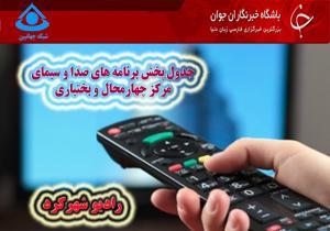 برنامههای رادیو مرکز خلیج فارس یکشنبه 21 مرداد 97