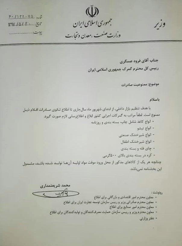 صادرات کاغذ، شیرخشک و چای از اول شهریور ممنوع شد+سند