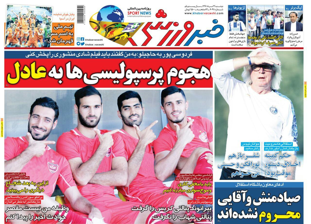 روزنامههای ورزشی ۲۲ مرداد