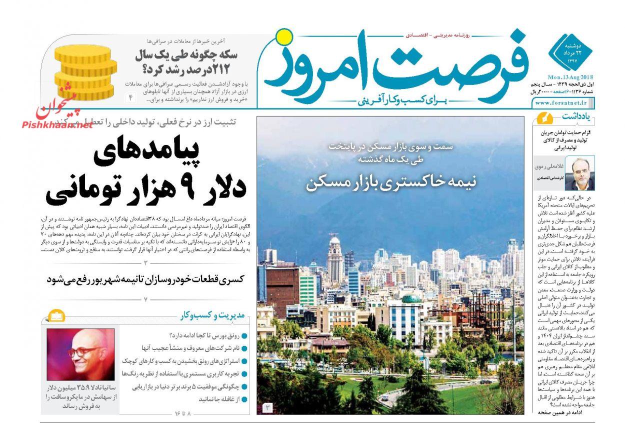 صفحه نخست روزنامه های اقتصادی 22 مردادماه