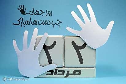 باشگاه خبرنگاران -بهمناسبت روز جهانی چپ دست ها