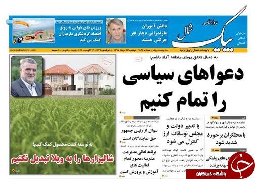 صفحه نخست روزنامههای مازندران دوشنبه ۲۲ مرداد