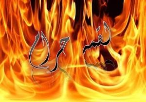 درآمد حرام چه عواقب شومی در پی دارد؟