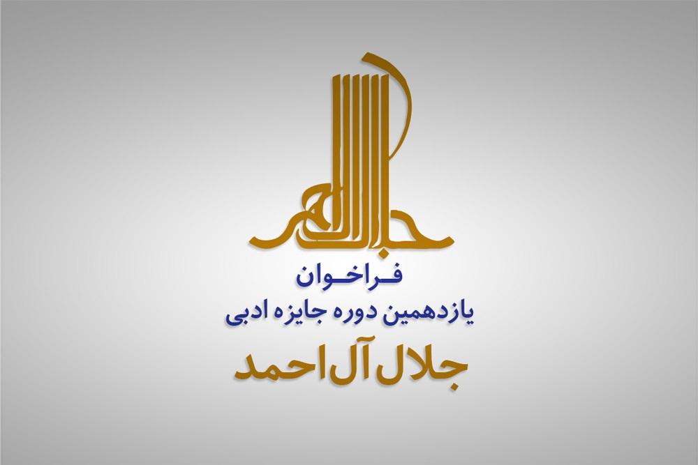فراخوان یازدهمین دوره جایزه ادبی جلالآلاحمد منتشر شد