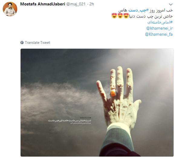 کاربران به مناسبت روز چپ دست  به رهبری تبریک گفتند+ تصاویر