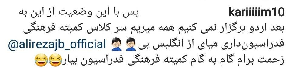 تيکه انصاري فرد به مسئولان فدراسيون فوتبال///