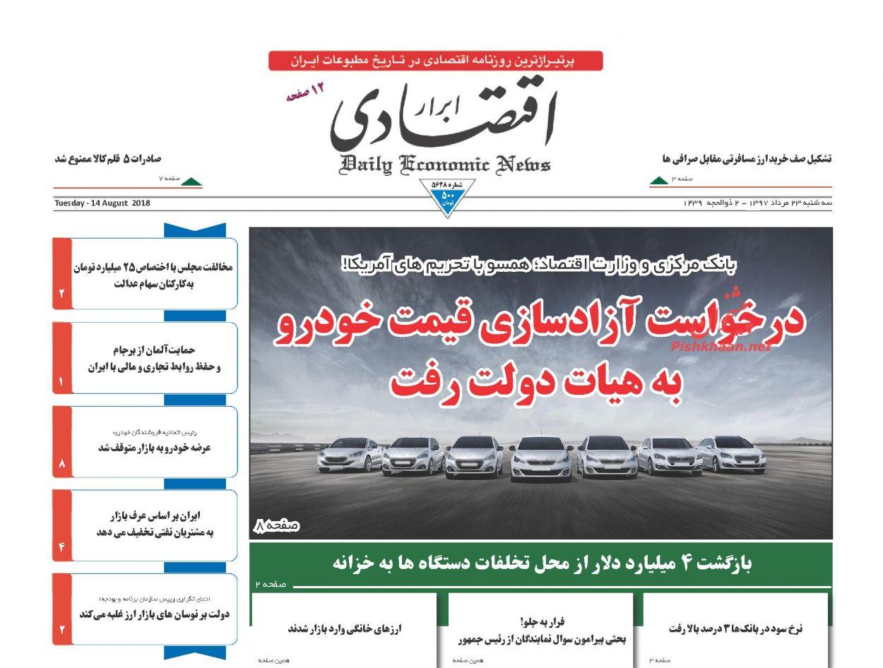 روزنامههای اقتصادی، سهشنبه 23 مرداد