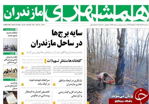 صفحه نخست روزنامههای  سه شنبه ۲۳ مرداد ماه مازندران