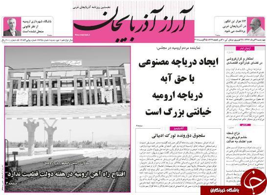 نیمصفحه نخست روزنامههای آذربایجان غربی در روز چهارشنبه 24 مردادماه