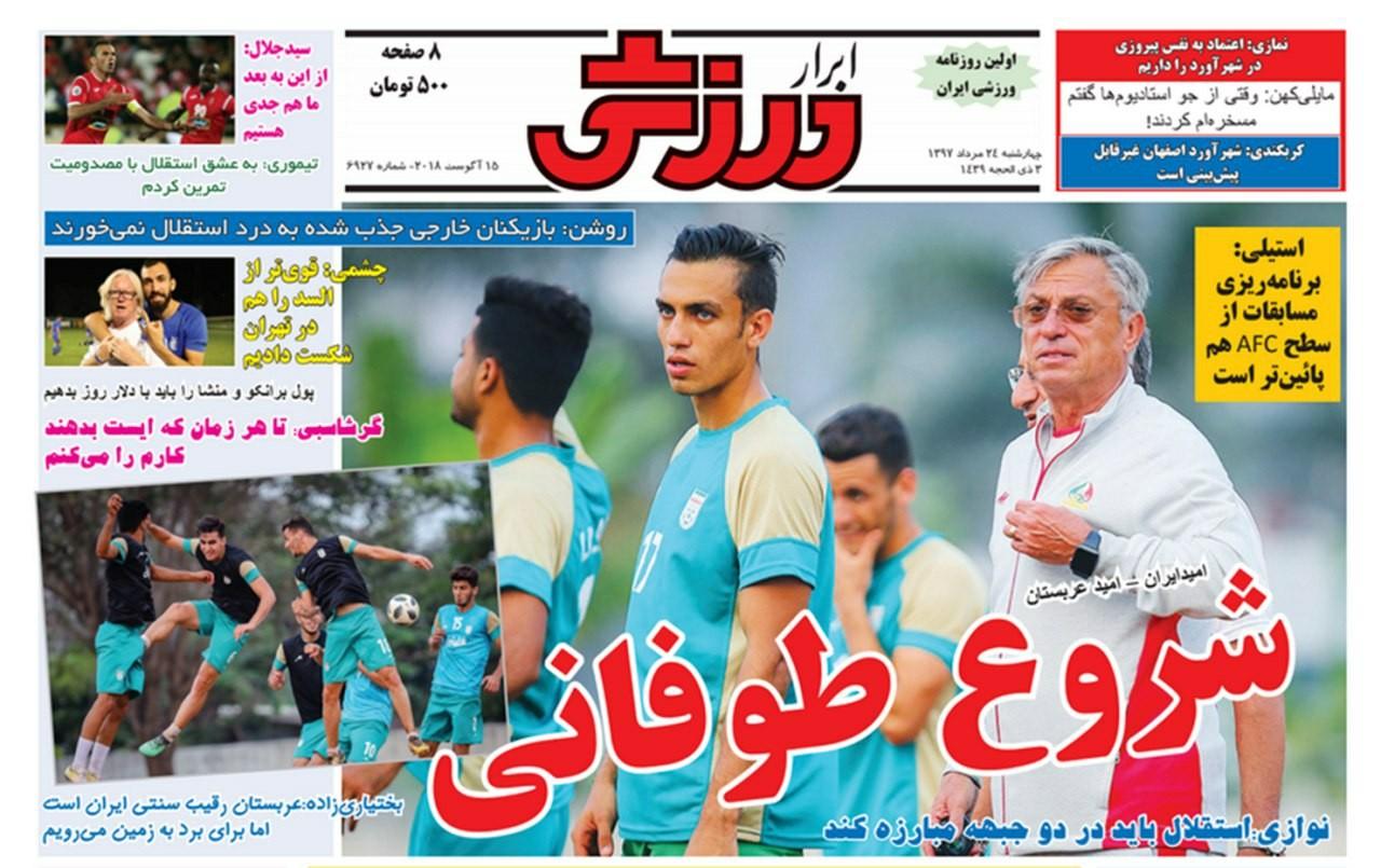 روزنامههای ورزشی ۲۴ مرداد
