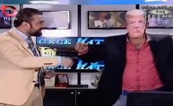 «ترامپ» در برنامه زنده تلویزیون ترکیه به دلار شادباش گرفت!+ تصاویر