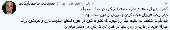 نماینده مجلسی که خانواده اش را با خود به تهران نیاورد+ تصویر