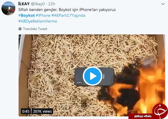 حامیان اردوغان آیفونهای خود را شکستند!
